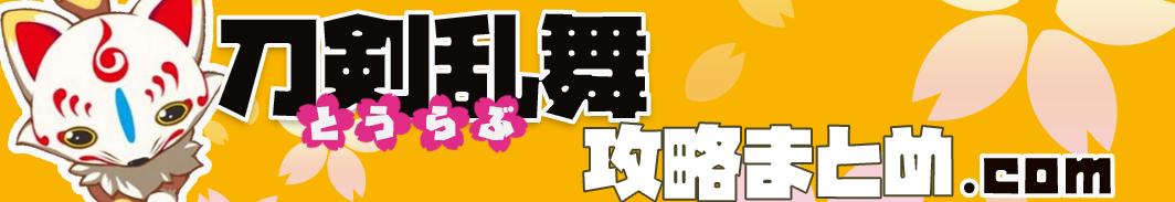 刀剣乱舞攻略まとめ.com