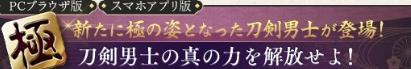 新刀剣男士イベント