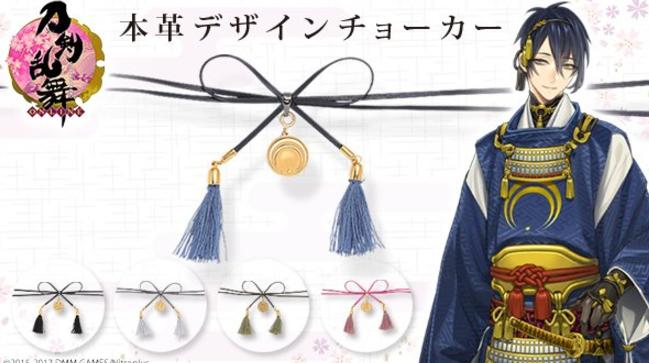刀剣乱舞-ONLINE- 本革デザインチョーカー