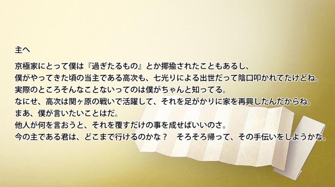 にっかり青江手紙3通目