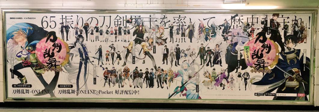 新宿駅 小龍景光1