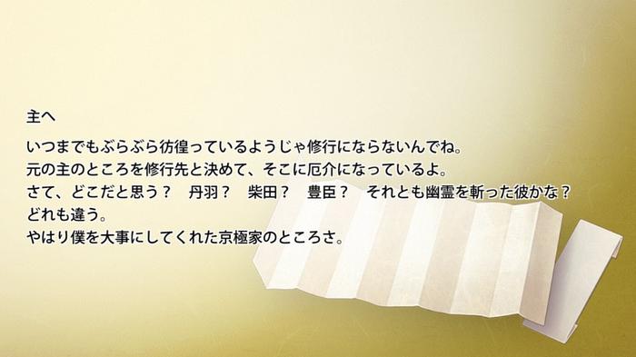 にっかり青江手紙2通目