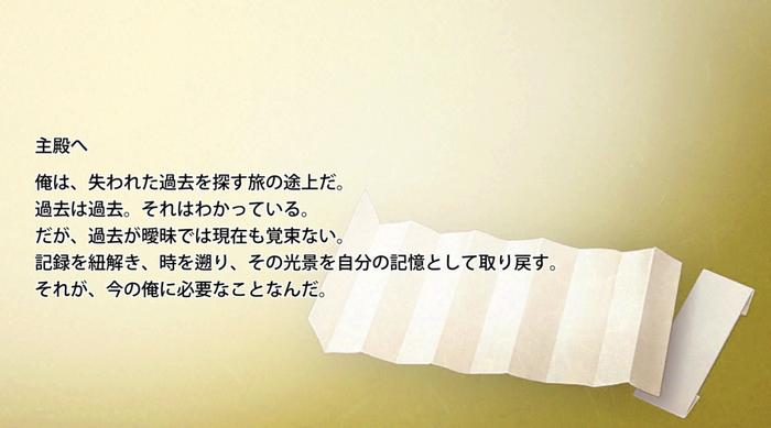 骨喰藤四郎手紙1通目