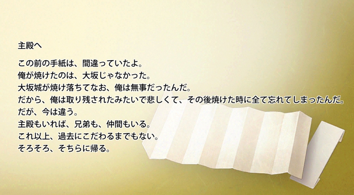 骨喰藤四郎手紙3通目