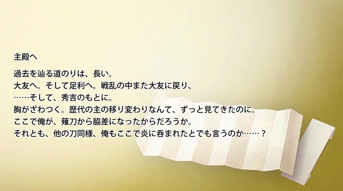 骨喰藤四郎手紙2通目