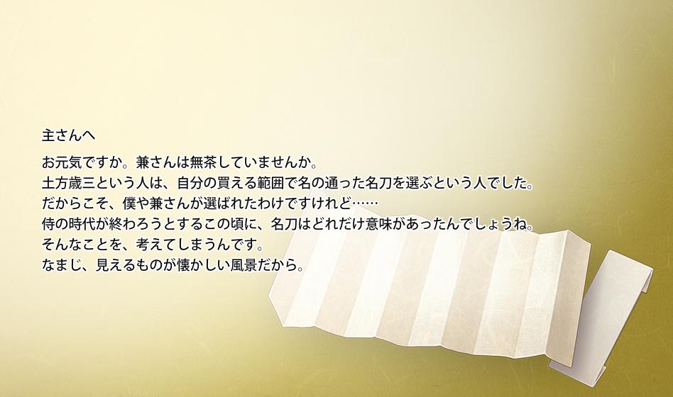 堀川国広手紙2通目