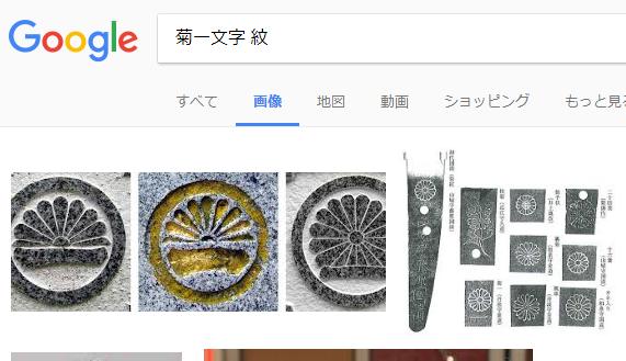 菊一文字紋