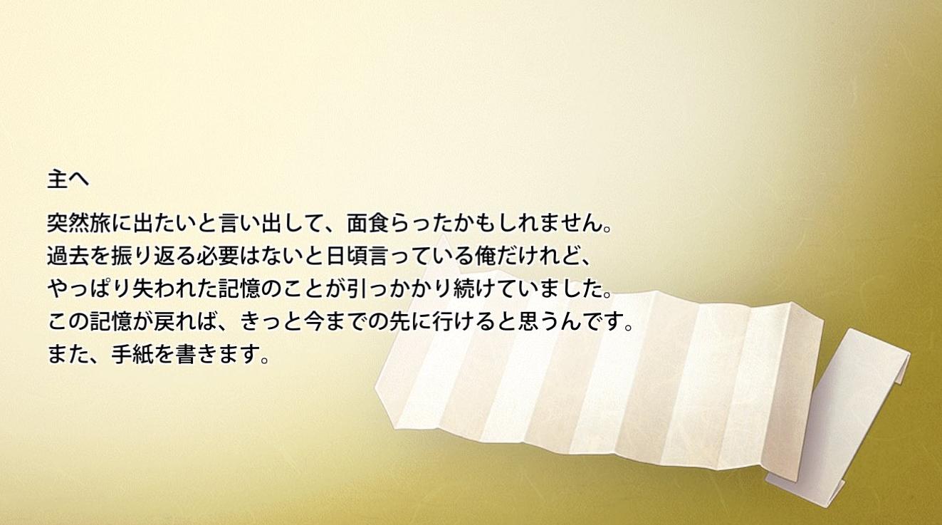 鯰尾藤四郎手紙1通目