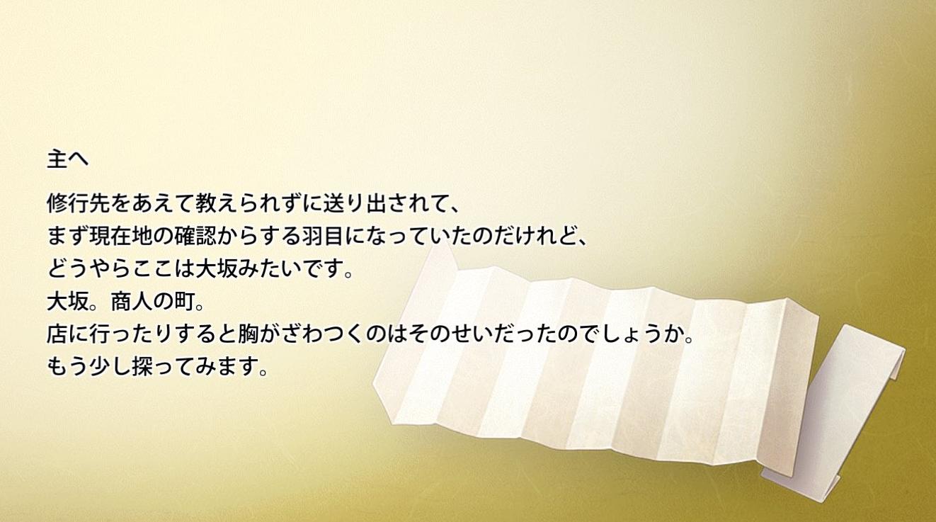 鯰尾藤四郎手紙2通目