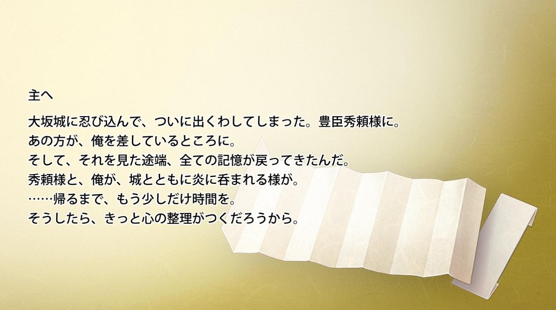鯰尾藤四郎手紙3通目