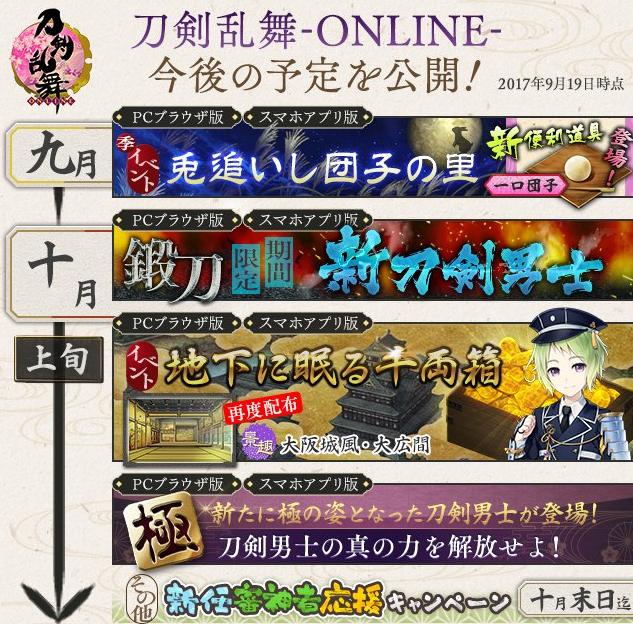 刀剣乱舞(とうらぶ)9月下旬・10月イベント・今後の予定情報!