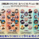刀剣乱舞-ONLINE-缶バッジコレクション