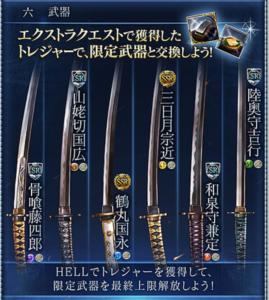 グラブル×活撃刀剣乱舞武器