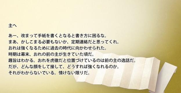 長曽祢虎徹極手紙